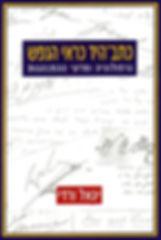 כתב היד כראי הנפש בהוצאת ידיעות ספרים