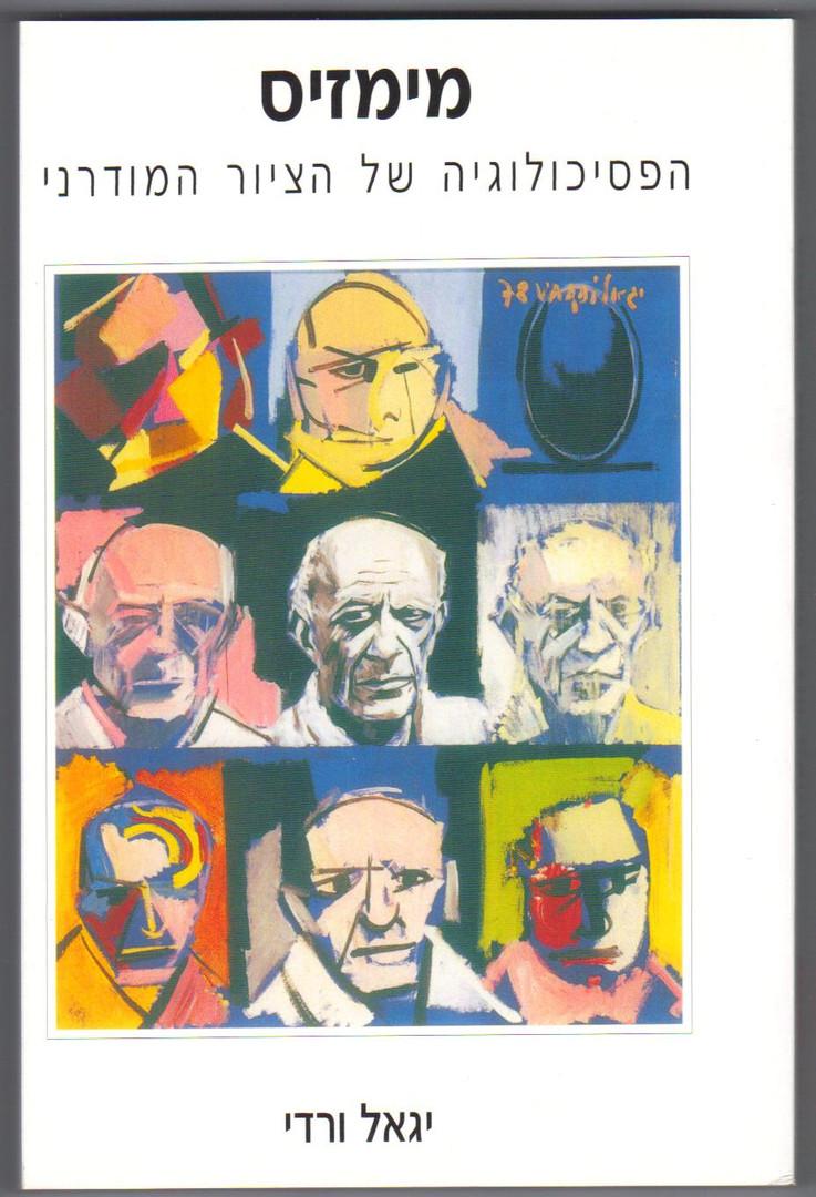 מימזיס הפסיכולוגיה של הציור המודרני.jpg