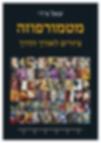 מטמורפוזה עטיפה בעברית.jpg