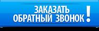 zakazat_obratnyy_zvonok (1).png