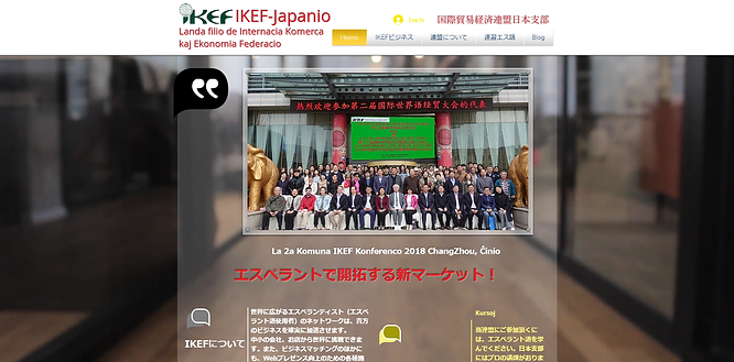 IKEF-JP ふじわら尚子
