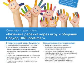 Семинар - практикум «Развитие ребенка через игру и общение. Подход DIRFloortime®»