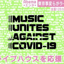 No Music No Life!コロナに負けない音楽業界の取組み!!