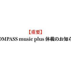 【重要】COMPASS music plus 休載のお知らせ