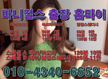 구읍리출장타이마사지 광명시호텔출장