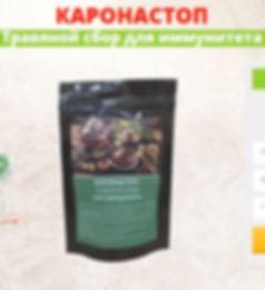 screenshot-sale-caronastop.useful-deals.