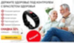 screenshot-health-bracelet.special-sales