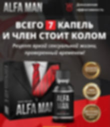 screenshot-m.alfaman-drops.com-2019.02.1