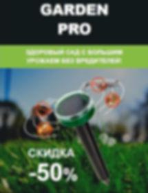 screenshot-m-gardenpro.special-sales.com