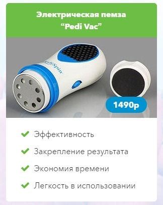 screenshot-a-pedivac.natural-sales.com-2