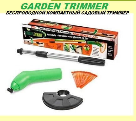screenshot-garden-trimmer.shoping-deals.