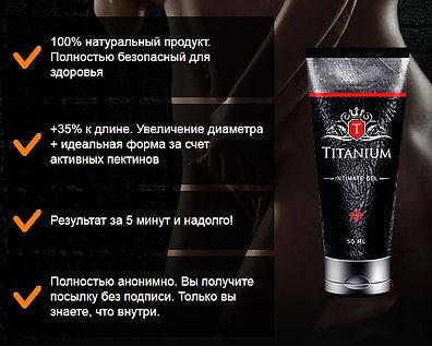 screenshot-titanium-store.gorgeous-shop.