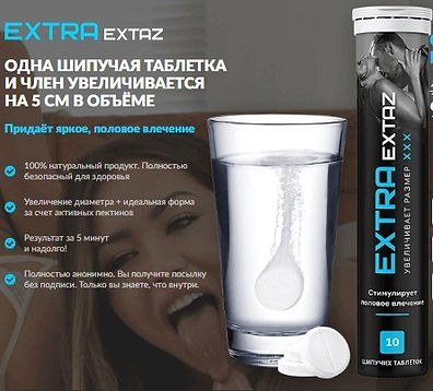 screenshot-extra-extaz.greatest-shop.com