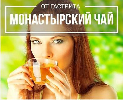 screenshot-m-gastric-teashop.healthy-loo