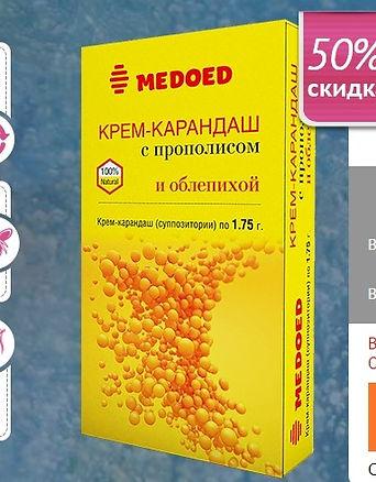 screenshot-medoed-pen.lovely-health.com-2021.09.18-22_30_01.jpg