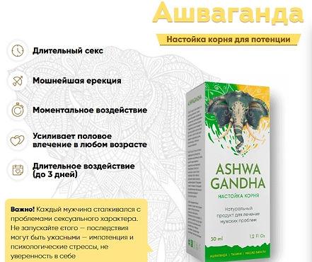 screenshot-ashwagandha.urban-deals.com-2