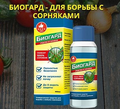screenshot-a-biogard-protect.shoping-dea