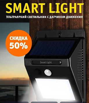 screenshot-m-smart-light.special-sales.c