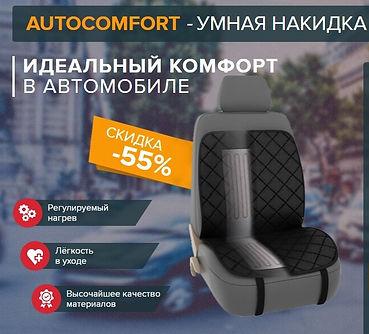 screenshot-autocomfort.shoping-deals.com