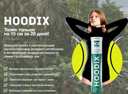 screenshot-vip.hoodix-slim.com-2019.06.0