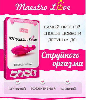 screenshot-m.maestro-love.com-2019.02.16