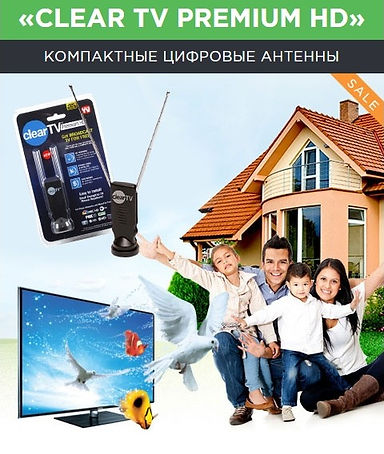screenshot-clear-tv.shoping-deals.com-20
