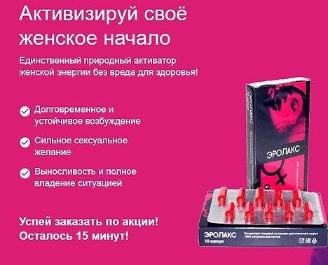 screenshot-erolax.urban-deals.com-2021.09.18-22_34_23.jpg