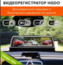 screenshot-m-hgdo-adas.special-sales.com