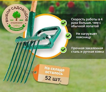 screenshot-a-harvest-shovel.special-sale
