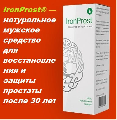 screenshot-a-ironprost.greatest-shop.com