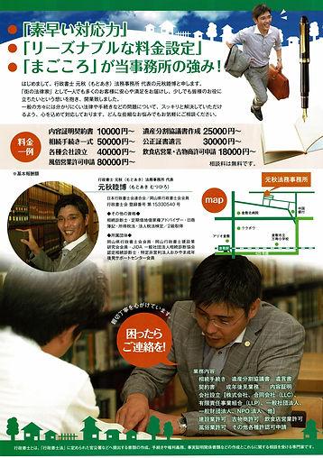 チラシ裏_page-0001.jpg