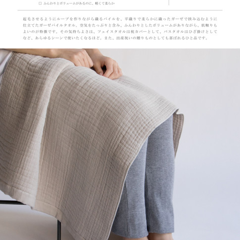 RF gauze pile towel.jpg