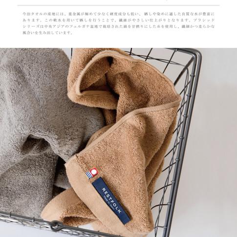 RF imabari towel.jpg