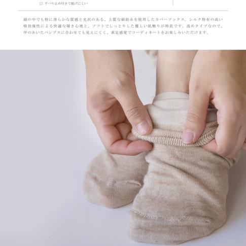 RF doublesilk socks.jpg