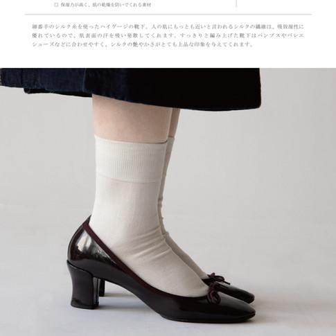 RF silk socks.jpg