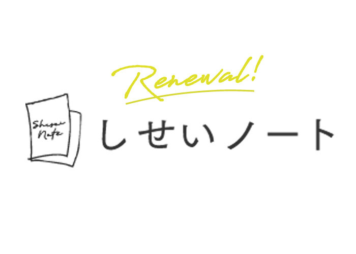 HP_しせいノート
