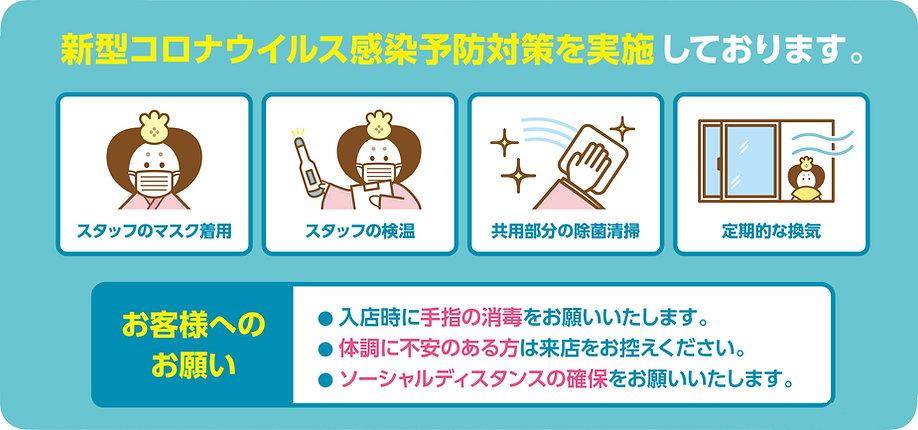 コロナ対策_ヨコ4.jpg