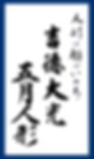 gogatsu_ frame.jpg