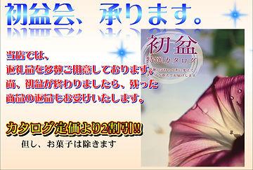 初盆会2.JPG