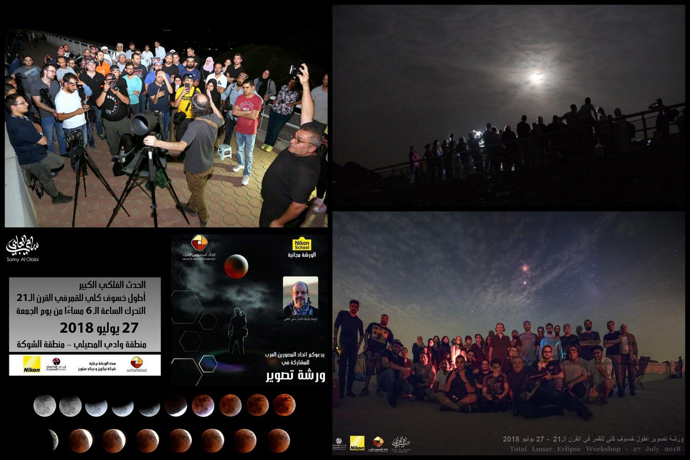 16-Moon Eclipse - 27July 2018.jpg