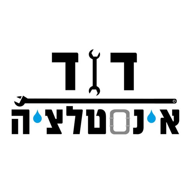 לוגו לאינסטלטור לבן.jpg