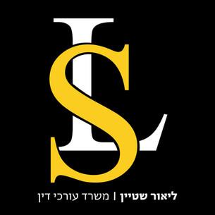 משרד לעריכת דין לוגו שחור.jpg