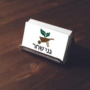 לוגו גני שחר שולחן.jpg
