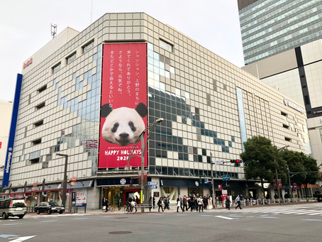 熊貓「香香」🐼