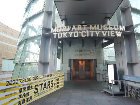 森美術館《STARS展 現代美術のスターたち 日本から世界へ》
