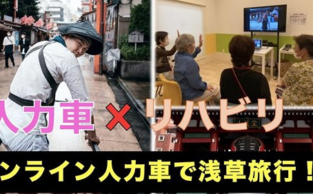 淺草 Online人力車