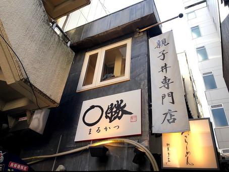 ○勝 親子丼
