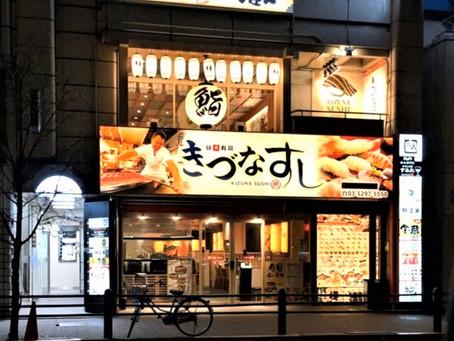 壽司吃到飽
