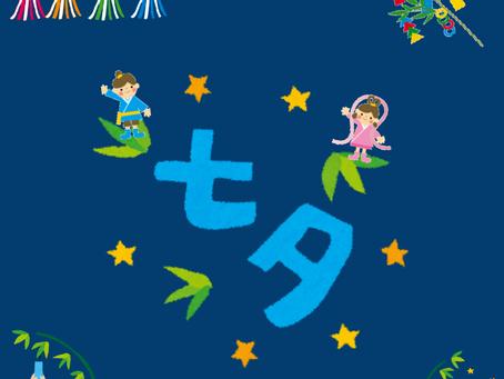 七夕 Tanabata