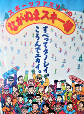 スキー場ポスター